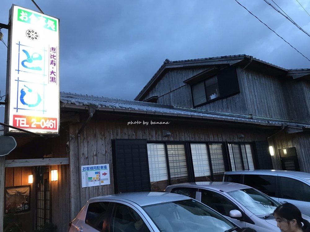屋久島 おすすめ夜ごはん 恵比寿大黒とし