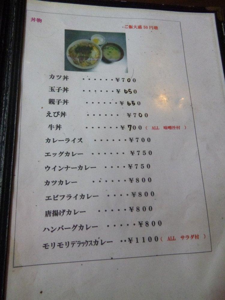 屋久島 レストランかもがわ メニュー