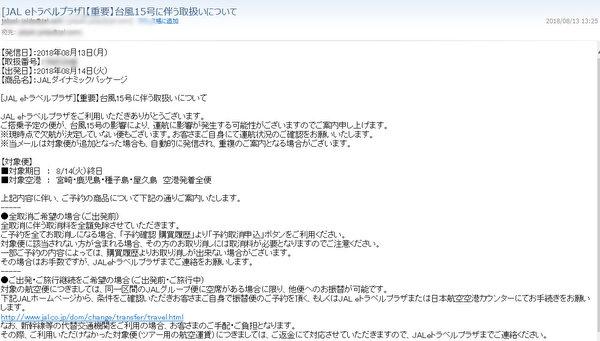 屋久島 条件付き JALツアー
